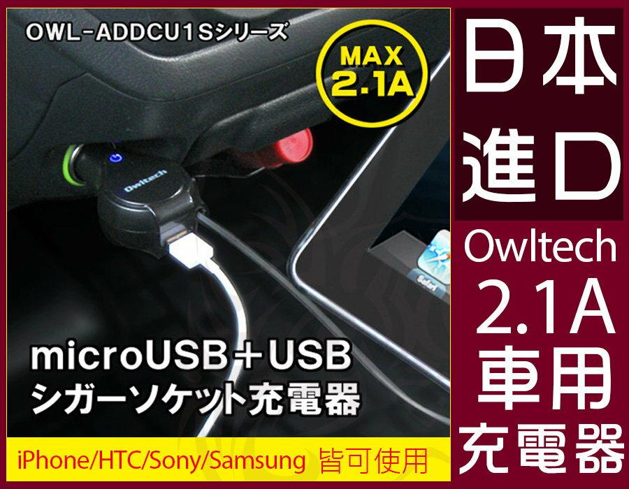 Owltech 2.1A micro usb 伸縮線 車充組【D-USB-019】單usb孔 兩用 - 限時優惠好康折扣