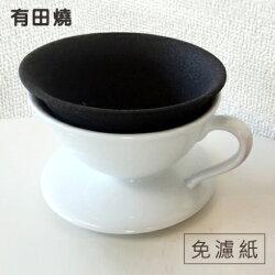 【日本東洋】有田燒 麥飯石濾器 濾石 咖啡濾杯組(濾網+濾杯座)~免濾紙‧日本製
