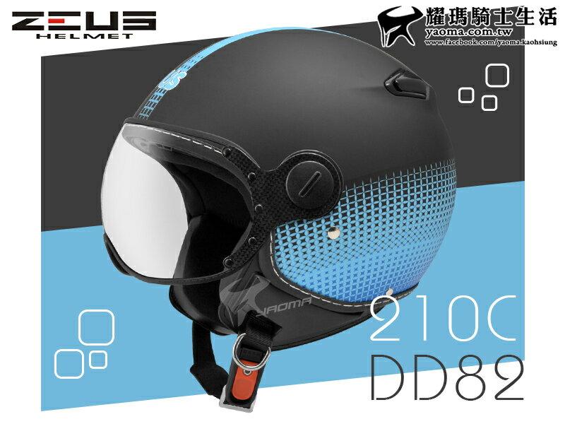 ZEUS安全帽|ZS-210C DD82 消光黑/藍 半罩帽 飛行帽 『耀瑪騎士生活機車部品』