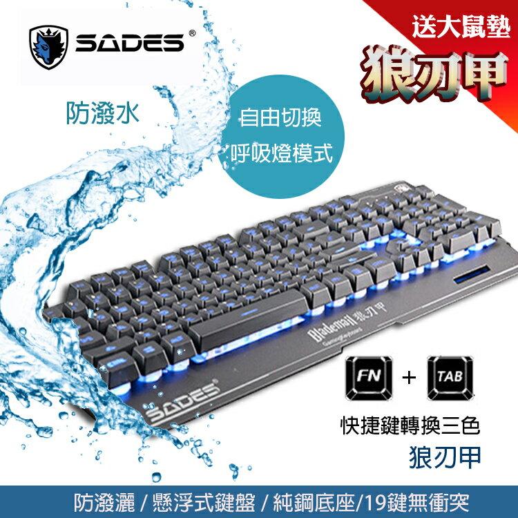 [喬傑數位]SADES 賽德斯 狼刃甲104Key RGB鍵盤