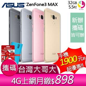華碩ASUS ZenFone3 MAX 3/32G攜碼至台灣台哥大 4G 上網月繳 $898 手機1900元起【贈32G記憶卡*1+Q Style7800行動/移動電源*1】