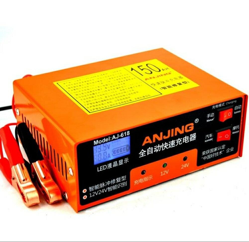 汽車電瓶充電器12v24v伏蓄電池機車全自動大功率充電機充滿自停 格蘭小舖