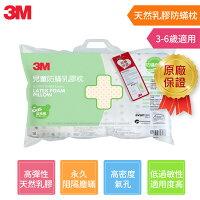 【3M】兒童防蹣乳膠枕(幼童枕)