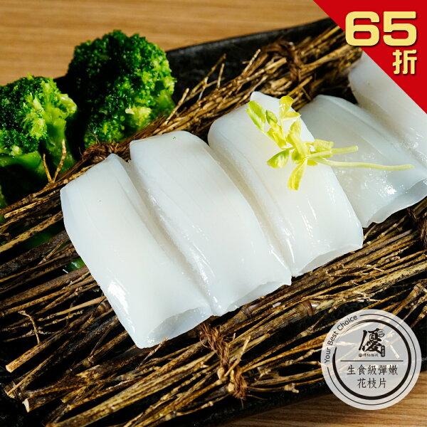【燒烤加購↘下殺6.5折↘】生食級彈嫩花枝片【水產優】