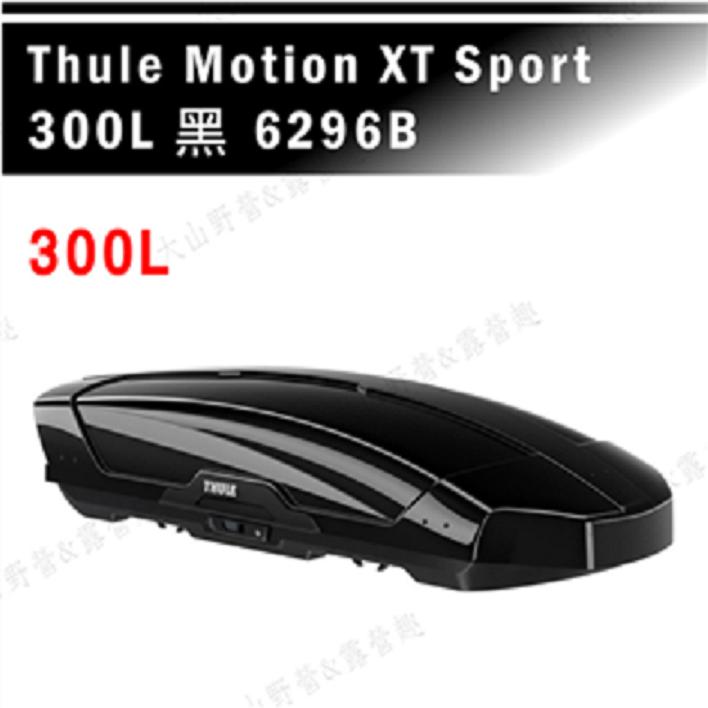 【露營趣】安坑 THULE Motion XT Sport 300L 6296B 黑 車頂箱 行李箱 旅行箱 漢堡