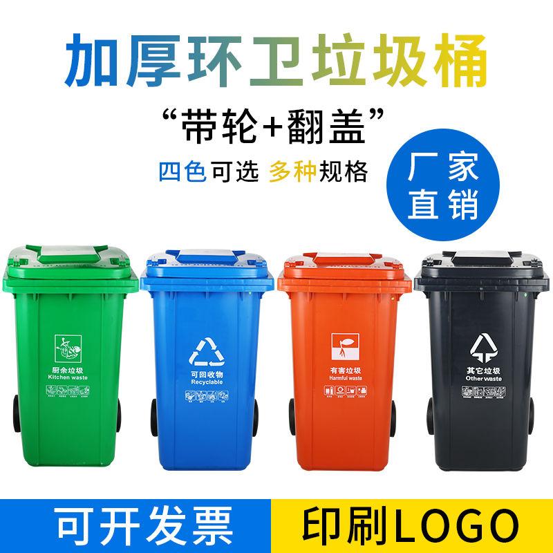 戶外環衛垃圾桶240L120L大號小區升分類大型帶輪子特大餐廚垃圾桶pd