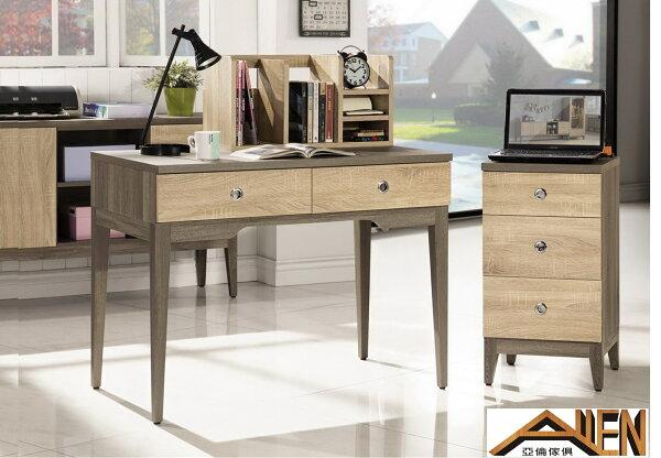 亞倫傢俱*艾思尼浮雕木紋3.3尺書桌組