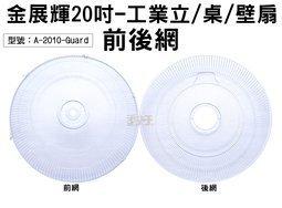 <br/><br/>  【尋寶趣】前後網-金展輝20吋擺頭工業立/桌/壁扇 風扇前網配件 電扇配件 台灣製造 A-2010-Guard<br/><br/>