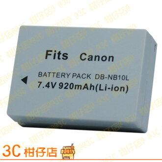 Canon NB-10L NB10L 鋰電池 相機 電池 SX50HS SX40HS G15 G1X