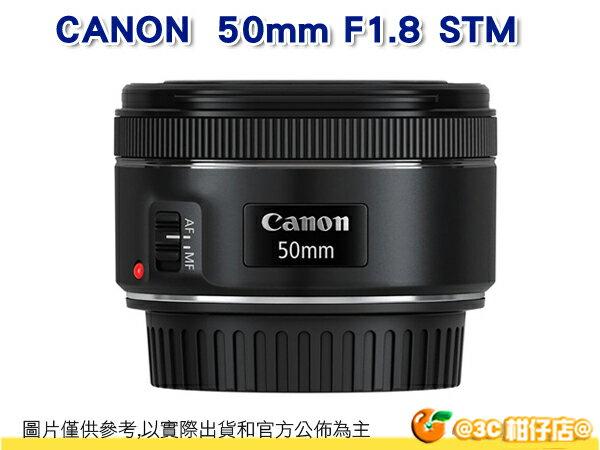 免運 CANON 50mm F1.8 STM 標準人像鏡 平輸 步靜式馬達