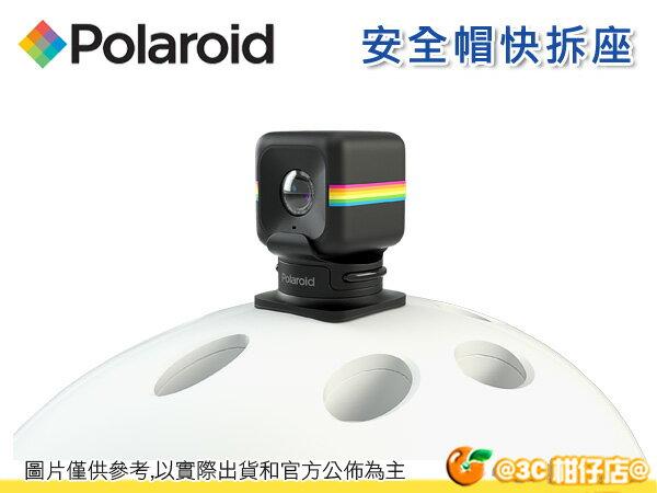 Polaroid 寶麗萊 CUBE 安全帽快拆座 Helmet  滑板 單車 滑雪 登山