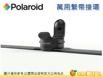 Polaroid 寶麗萊 CUBE 萬用繫帶接環 Strap Mount 專用配件 單車 滑板 攀岩 極限運動 國祥公司貨