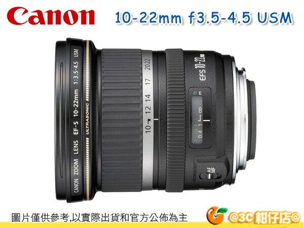 送拭鏡筆 Canon EF-S 10-22mm F3.5-4.5 USM 超廣角變焦鏡頭 彩虹公司貨
