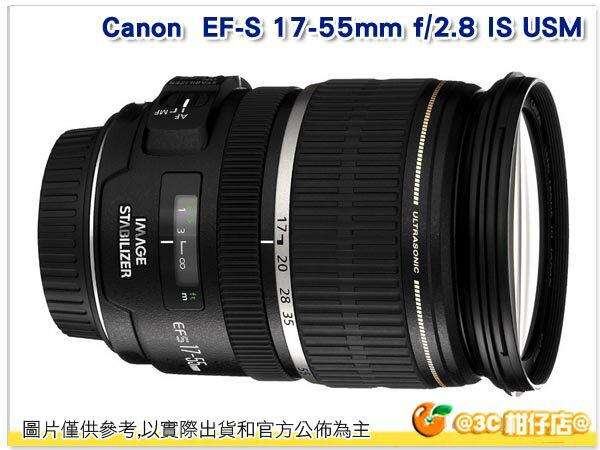 送拭鏡紙 Canon EF-S 17-55mm F2.8 IS USM 大光圈變焦標準鏡頭 彩虹公司貨