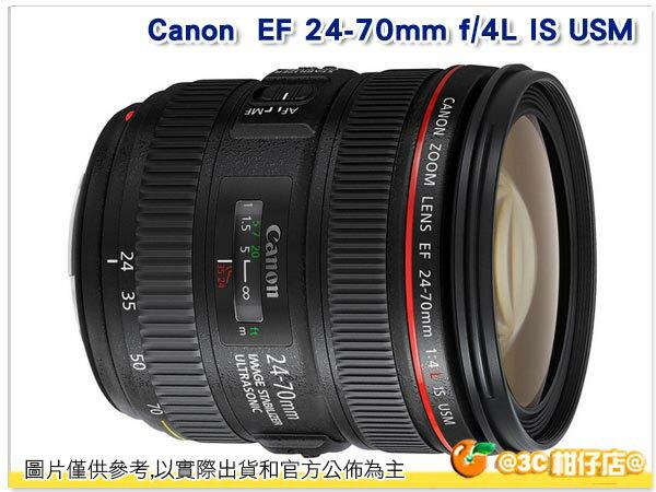 送拭鏡布 Canon EF 24-70mm f/4 L IS USM 彩虹公司貨 變焦廣角鏡頭 小三元