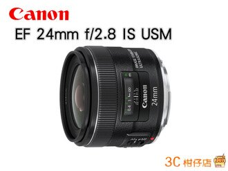 Canon 24mm f/2.8 彩虹公司貨 F2.8 IS USM 防手震機能