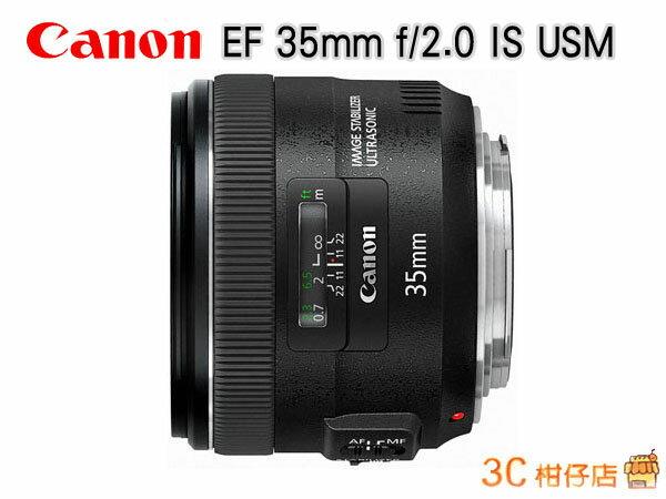 Canon EF 35mm F2.0 IS USM 防手震廣角定焦鏡 彩虹公司貨 35mm F2