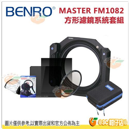 BENRO 百諾 MASTER FM1082 方形濾鏡系統套組  攝影 勝興 貨 含支架