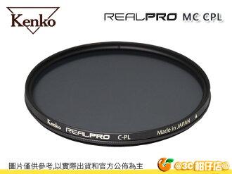 送濾鏡袋 免運 日本 kenko Real PRO MC CPL 62mm 62 環型偏光鏡 ASC 防潑水 多層鍍膜 超薄框 數位專用 正成公司貨