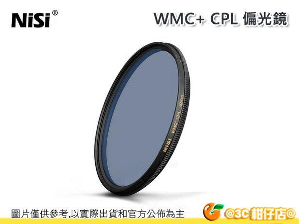 送濾鏡袋  NISI 耐司 WMC CPL 46mm 超薄框 雙面多層鍍膜 偏光鏡 防水鍍