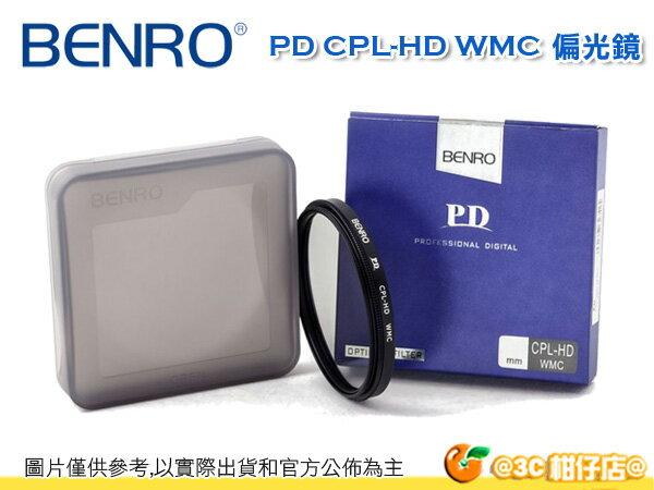 百諾 Benro PD CPL-HD WMC 40.5mm 40.5 CPL 偏光鏡 多層鍍膜 高透光度 航空鋁 防水防油防刮 勝興公司貨