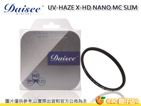 Daisee UV-HAZE X-HD NANO MC SLIM 77mm 77 多層奈米鍍膜UV鏡 超薄框 澄翰公司貨 抗刮 防靜電