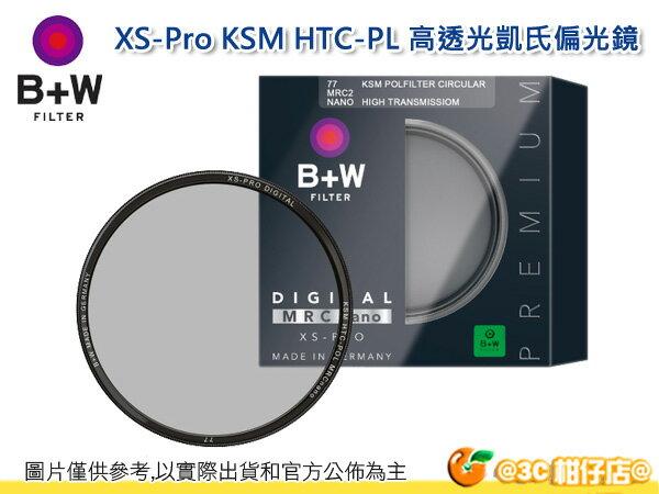 送鏡頭筆 B+W XS-Pro KSM HTC-PL 72mm 72 高透光凱氏環形偏光鏡 CPL MRC2 nano 德國製 公司貨