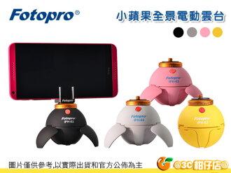 限量 Fotopro 小蘋果全景電動 雲台 藍牙 自拍 遙控 IPH03 湧蓮公司貨 Gopro 手機 相機 安卓 iphone
