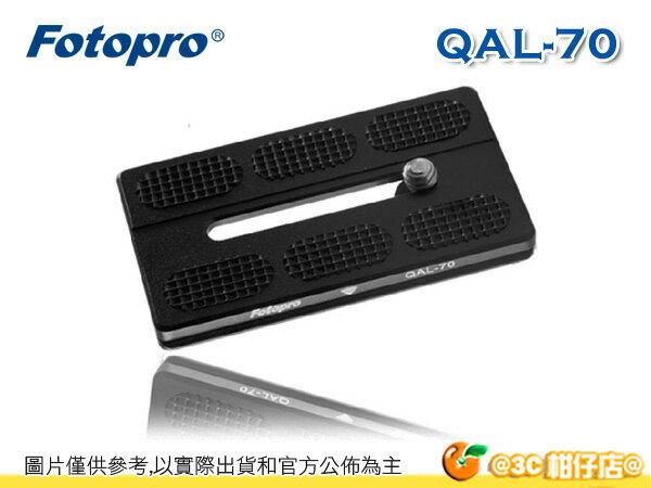 FOTOPRO 富圖寶 QAL-70 QAL70 快拆板 T7 湧蓮公司貨