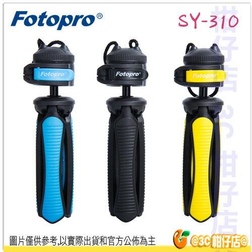 FOTOPRO SY-310 迷你三腳架 桌上型 自拍 三腳座 1/4螺牙 微單 攝影 湧蓮公司貨 SY310 SY 310