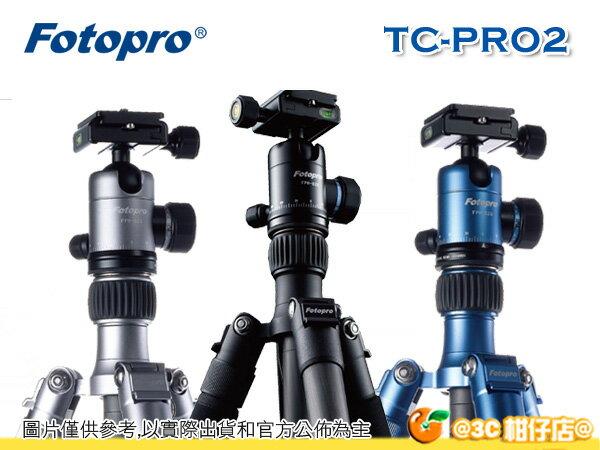 含雲台 + 腳架袋 FOTOPRO TC-PRO 2 TCPRO2 TCPRO 2 碳纖維 富圖寶 腳架 碳腳 湧蓮公司貨 6年保固