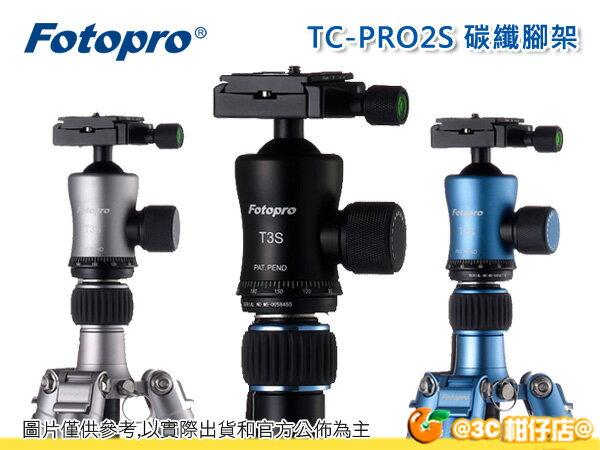 可改單腳 含雲台背袋 FOTOPRO TC-PRO 2S TCPRO2S TCPRO 2S 升級版 碳纖維 富圖寶 腳架 碳腳 T3S雲台 湧蓮公司貨 6年保固