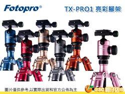 送拭鏡筆 Fotopro 富圖寶 TX-PRO1 鋁合金腳架 湧蓮公司貨 6年保 附腳架袋 可反折 TXPRO1 相機腳架 三腳架