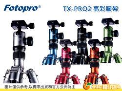 8/31前腳架免費保養 含腳架袋 FOTOPRO TXPRO2 TX-PRO2 TX PRO 2 腳架 富圖寶 C5i升級版 湧蓮公司貨 5+1年保固