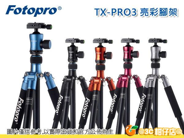 含腳架袋 FOTOPRO 富圖寶 TXPRO3 TX-PRO3 TX PRO III 腳架 湧蓮 公司貨 載重15KG 171cm