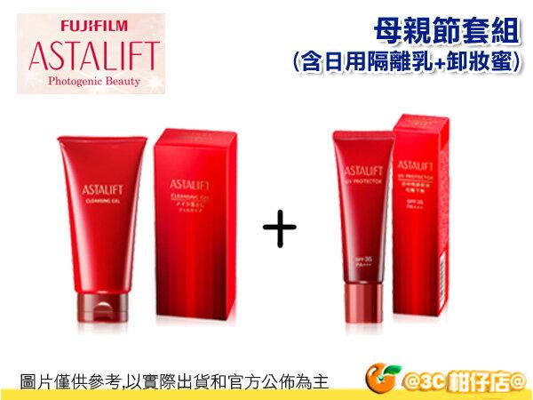 ASTALIFT 艾詩緹 水漾再生卸妝蜜  日用防曬隔離乳 SPF35  特惠套組 貨
