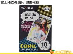 Fujifilm Instax 漫畫 底片 MINI COMIC 對話框 美式漫畫 拍立得底片  mini 50S/25/7S/8 另有 空白 點點 大麥町 公主 維尼 小叮噹