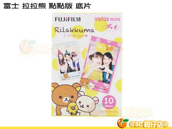 Fujifilm Instax 點點 拉拉熊 底片 懶懶熊 點點熊 泡泡熊 拍立得底片 日本款 mini 50S/25/7S/8 另有 蜜糖熊 空白 底片