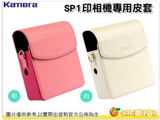 kamera instax SHARE SP-1 相片沖印機 相印機皮套 專用包 保護套 適用 Fujifilm 富士 SP1 粉/白