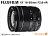 送保護鏡 富士 Fujifilm XF 18-55mm F2.8-4R 定焦廣角鏡 18-55  /  X-E1 XE1 X-PRO1 X-M1可用 恆昶公司貨 - 限時優惠好康折扣
