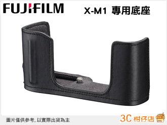 富士 Fujifilm 原廠 BLC XM1 BLCXM1 專用皮套 相機底座 for X-M1 XM1 恆昶公司貨