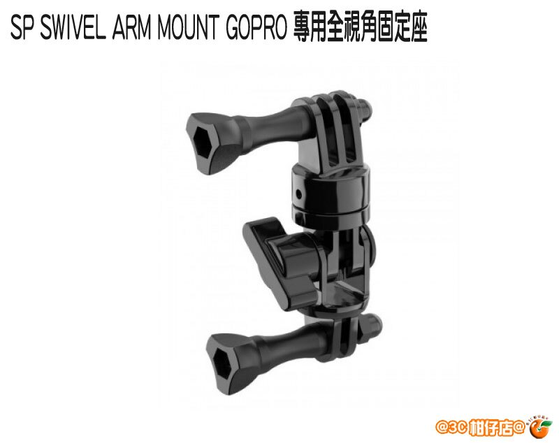 53060 SP SWIVEL ARM MOUNT GOPRO 專用全視角固定座 GoPro HERO HERO3 HERO3+