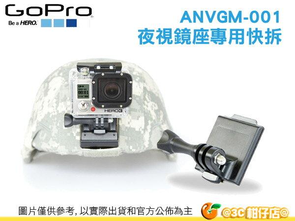 GoPro ANVGM~001 Head Strap 軍用 夜視頭盔 固定支架 頭部固定帶