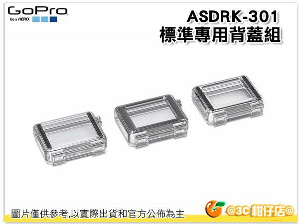 GOPRO 三合一 背蓋組 ASDRK~301 貨 for HERO3 HERO3