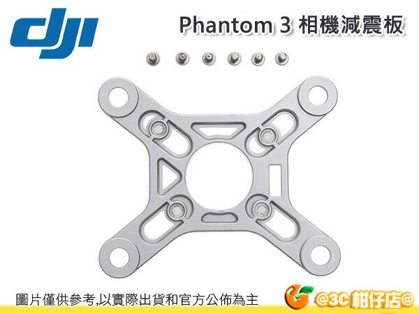 DJI 大疆 Phantom 3 專用 相機雲台減震板 先創公司貨 空拍機 無人機