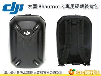 DJI 大疆 Phantom 3 專用 硬殼雙肩後背包 防水 防撞 先創公司貨