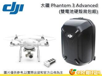 雙電池 + 硬殼背包組 DJI 大疆 Phantom 3 Advanced HD 空拍機 先創公司貨 四軸 飛行器 4軸 無人機 直昇機