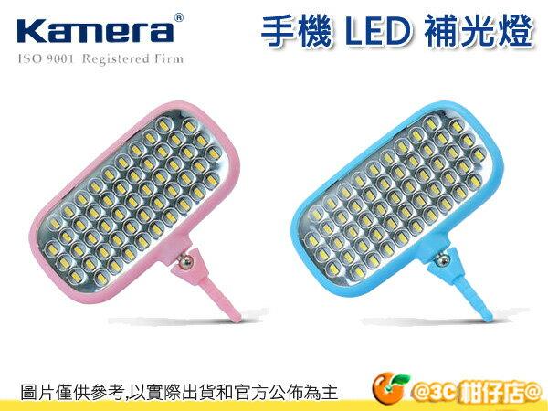 Kamera 佳美能 手機 LED 攝影 補光燈 360度 輔助燈 攝影燈 錄影 平板 3.5吋耳機孔 夜拍 自拍 公司貨 1