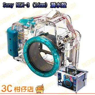 佳美能 Kamera for Sony NEX3 16mm (KCE-13) 潛水殼 可潛40M 相機防水盒 防塵防砂 可浮潛 衝浪 潛水 溯溪 游泳池 海邊