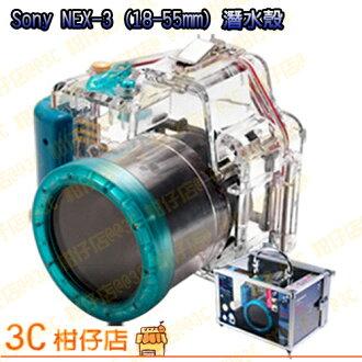 佳美能 Kamera for Sony NEX3 18-55mm (KCE-12) 潛水殼 可潛40M 相機防水盒 防塵防砂 可浮潛 衝浪 潛水 溯溪 游泳池 海邊